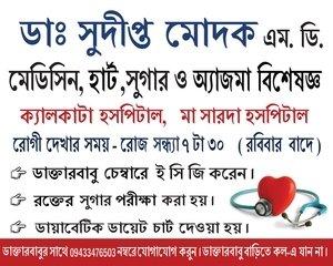 Dr Modak's Heart and Diabetes Clinic|Konnagar De-Waldies,Hooghly