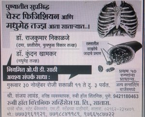 OPD of expert Diabetologist in Satara