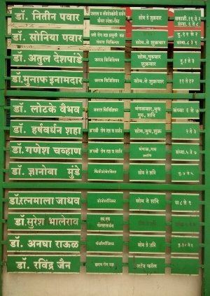 Pawar Hospital Dhankawadi,Pune