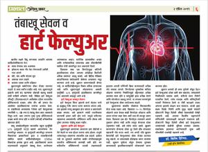 Tabacco and Heart Failure|Dr Shirish (M.S.) Hiremath|Shivaji Nagar,Pune