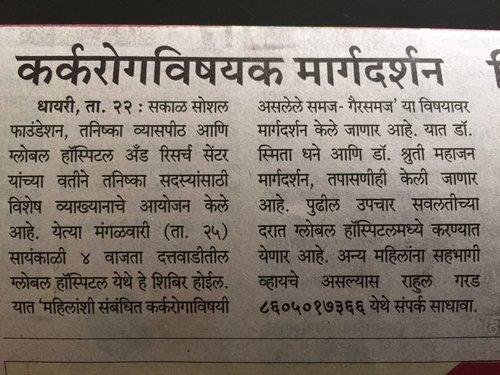 Mahajan Multispeciality Hospital|Aranyeshwar,Pune