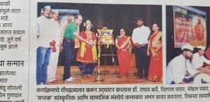 Dr. Raghav Barves Press News Dr Barve's The Bone and Joint Clinic Erandwane,Pune