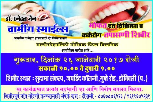 Dental health Camp|Charming Smiles Dental Clinic|Dombivli West,Mumbai