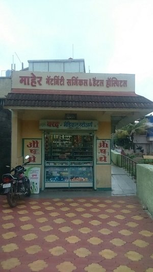 Maher Maternity And Dental Hosptial|Nandni road,Jaysingpur