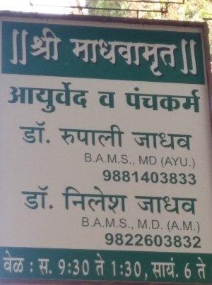 Shree MadhavAmrut Yog Ayurvedic and Panchkarma Clinic|bibwewadi,Pune