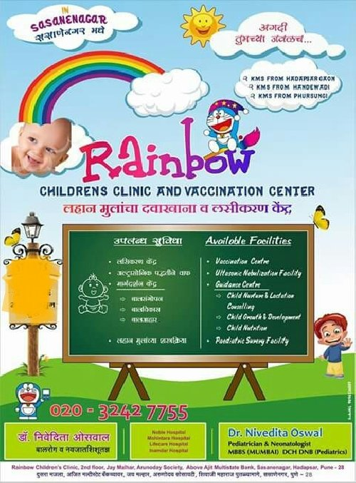 Rainbow Children's Clinic and Vaccination Center|Hadapsar,Pune